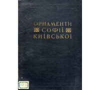 Орнаменты Софии Киевской.