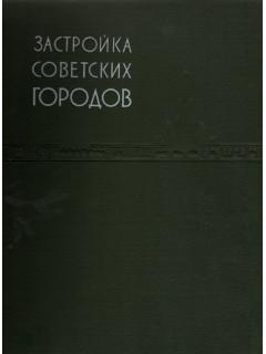 Застройка советских городов.