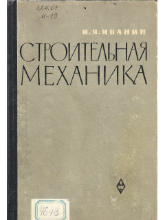 Книга Строительная механика. по цене 320.00 р.