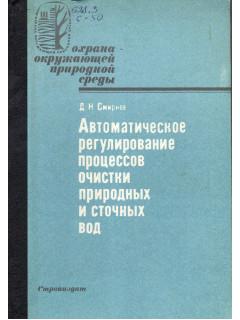 Книга Автоматическое регулирование процессов очистки сточных и природных вод. по цене 160.00 р.