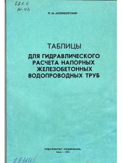 Таблицы для гидравлического расчета напорных железобетонных водопроводных труб.
