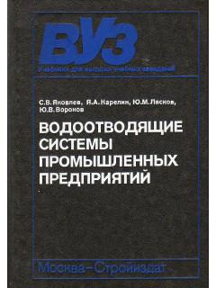 Книга Водоотводящие системы промышленных предприятий. по цене 320.00 р.
