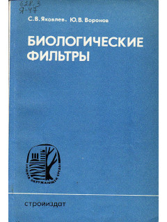 Книга Биологические фильтры. по цене 320.00 р.