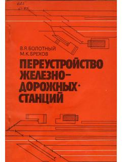 Переустройство железнодорожных станций