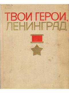 Твои герои,Ленинград.