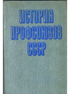 История профсоюзов СССР. Ч. 2