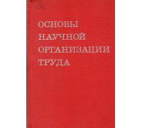 Основы научной организации труда.