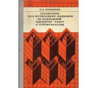 Справочник для исчисления надбавок за подвижной характер работ в строительстве.