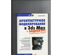 Архитектурное моделирование в 3ds Max. + Видеокурс (на CD-ROM)