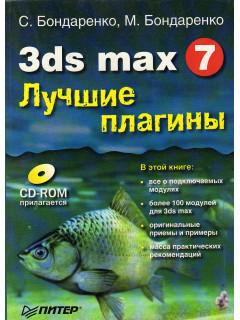 3ds Max 7 Лучшие плагины