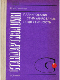 Книга Стандартизация: планирование, стимулирование, эффективность. по цене 320.00 р.