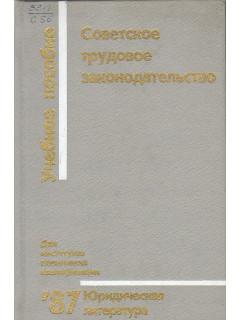 Советское трудовое законодательство.