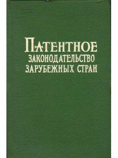 Патентное законодательство зарубежных стран в двух томах.