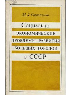 Социально-экономические проблемы развития больших городов в СССР
