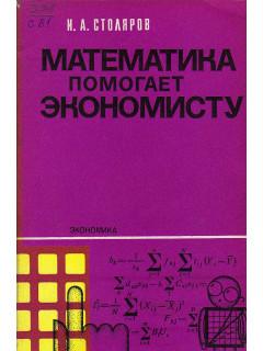Математика помогает экономисту.