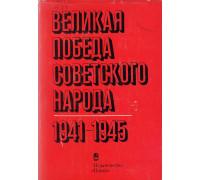 Великая победа Советского Народа 1941-1945.