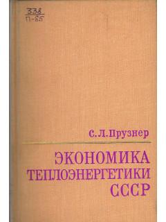 Экономика теплоэнергетики СССР.