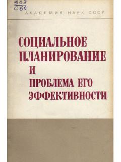 Книга Социальное планирование и проблема его эффективности. по цене 270.00 р.