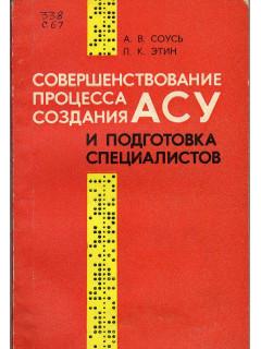 Совершенствование процесса создания АСУ и подготовка специалистов.