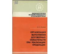 Организация выполнения договорных обязательств при реализации продукции