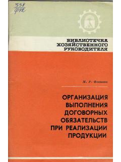 Книга Организация выполнения договорных обязательств при реализации продукции по цене 110.00 р.
