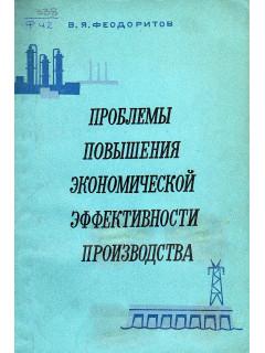 Книга Проблемы повышения экономической эффективности производства по цене 370.00 р.