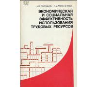 Экономическая и социальная эффективность использования трудовых ресурсов