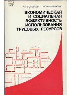 Книга Экономическая и социальная эффективность использования трудовых ресурсов по цене 480.00 р.