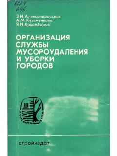 Организация службы мусороудаления и уборки городов.