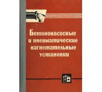 Бетононасосные и пневматические нагнетательные установки и производство работ с их применением