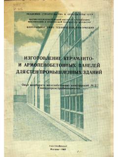 Изготовление керкамзито- и армопенобетонных панелей для стен промышленных зданий