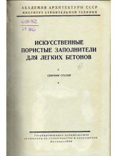 Книга Искусственные пористые заполнители для легких бетонов по цене 480.00 р.