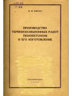 Производство термоизоляционных работ пенобетоном и его изготовление