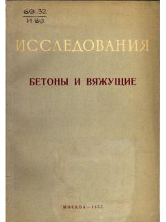 Книга Исследования. Бетоны и вяжущие по цене 530.00 р.