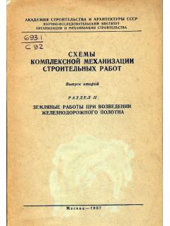 Книга Схемы комплексной механизации строительных работ. по цене 460.00 р.