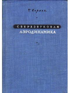 Книга Сверхзвуковая аэродинамика. по цене 110.00 р.