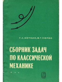 Сборник задач по классической механике.