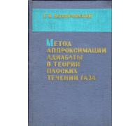 Метод аппроксимации адиабаты в теории плоских течений газа