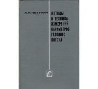 Методы и техника измерений параметров газового потока (приемники давления и скоростного напора).