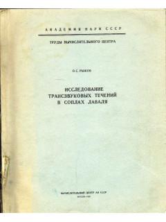 Исследование трансзвуковых течений в соплах Лаваля