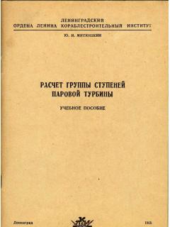 Книга Расчет группы ступеней паровой турбины по цене 370.00 р.