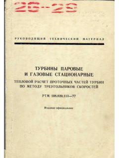 Турбины паровые и газовые стационарные РТМ 108.020.113-77