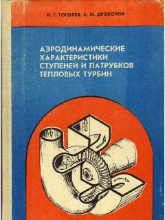 Книга Аэродинамические характеристики ступеней и патрубков тепловых турбин по цене 370.00 р.