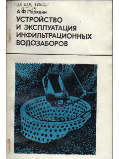 Книга Устройство и эксплуатация инфильтрационных водозаборов. по цене 320.00 р.