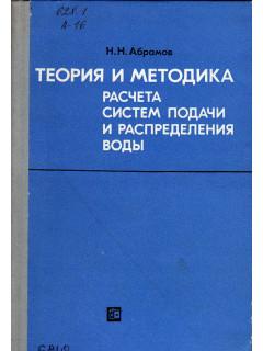 Теория и методика расчета систем подачи и распределения воды.