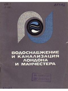 Книга Водоснабжение и канализация Лондона и Манчестера. по цене 270.00 р.