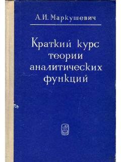 Книга Краткий курс теории аналитических функций. по цене 140.00 р.