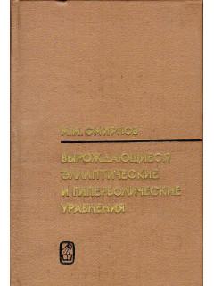 Книга Вырождающиеся эллиптические и гиперболические уравнения. по цене 190.00 р.