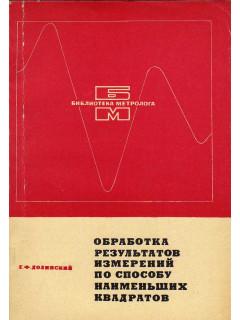 Книга Обработка результатов измерений по способу наименьших квадратов. по цене 210.00 р.