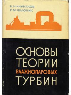 Книга Основы теории влажнопаровых турбин. по цене 140.00 р.